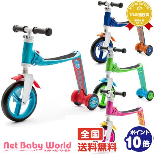 スクート&ライド ハイウェイベビープラス Scoot & Ride ベルニコ bellunico 三輪車のりもの・自転車用チャイルドシート 乗用玩具