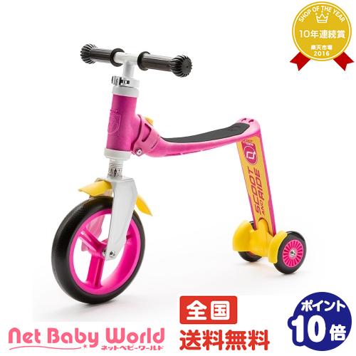 ママ割メンバーエントリーでポイント5倍 スクート&ライド ハイウェイベビープラス ピンク・イエロー Scoot & Ride ベルニコ bellunico 三輪車のりもの・自転車用チャイルドシート 乗用玩具