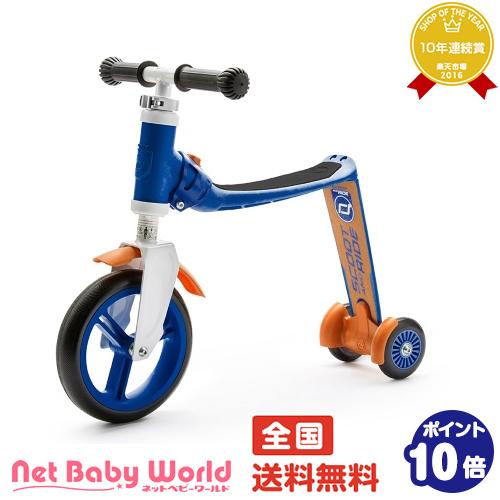 スクート&ライド ハイウェイベビープラス ブルー・オレンジ Scoot & Ride ベルニコ bellunico 三輪車のりもの・自転車用チャイルドシート 乗用玩具