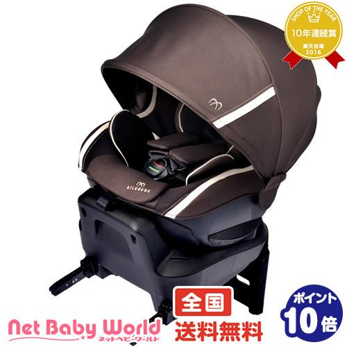 ママ割メンバーエントリーで更にポイント最大6倍 送料無料 エールベベ クルット3i グランス2 アンバーブラウン ISOFIX 新生児 日本製 回転式 カーメイト CARMATE チャイルド・ジュニアシート チャイルドシート