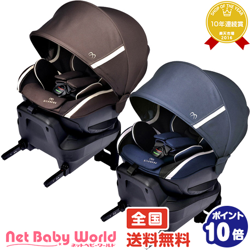 365 Days A Year Yale Bebe Kurt Sri Is Glans AILBEBE KURUTTO 3i Carmate CARMATE Car Seat And Booster Rotating ISOFIX