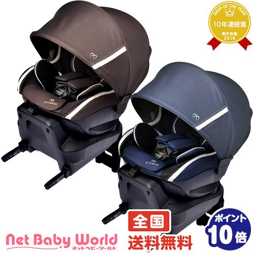 さらにポイント5倍 エールベベ クルット3i グランス2 ISOFIX 新生児 日本製 回転式 カーメイト CARMATE チャイルド・ジュニアシート チャイルドシート