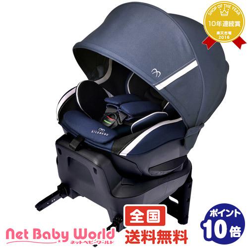 さらにポイント5倍 エールベベ クルット3i グランス2 シルキーネイビー ISOFIX 新生児 日本製 回転式 カーメイト CARMATE チャイルド・ジュニアシート チャイルドシート