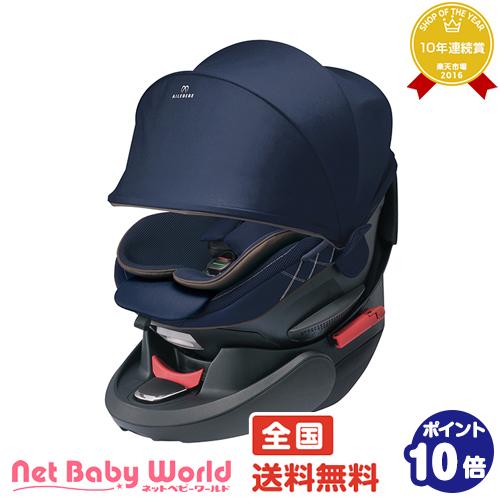 さらにポイント5倍 エールベベ クルット4s グランス カームネイビー 新生児 日本製 回転式 カーメイト CARMATE チャイルド・ジュニアシート チャイルドシート