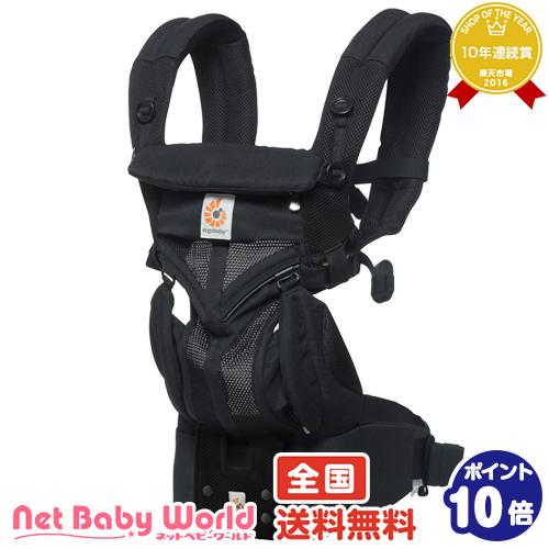エルゴ 抱っこ紐 オムニ360 クールエアー メッシュ OMNI360 ブラック 送料無料 cool air  エルゴベビー ergobaby スリング 抱っこひも