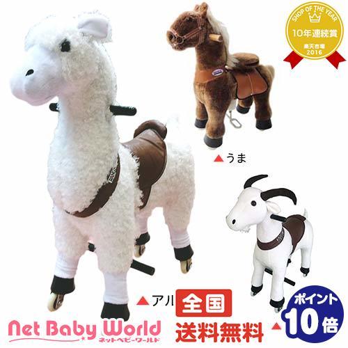 ママ割メンバーエントリーでポイント5倍 ラングス エコポニーラングスジャパン RANGS JAPAN のりもの 木馬