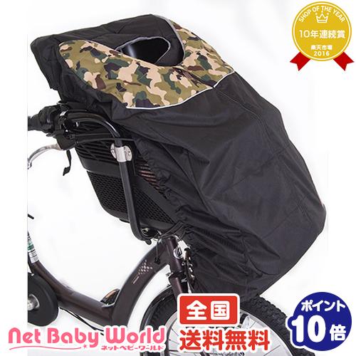 フロント チャイルドシートカバー ブラック×カモ FRONT CHILD SEAT COVER 前乗せ 防寒 撥水 Wipcream 自転車用チャイルドシート