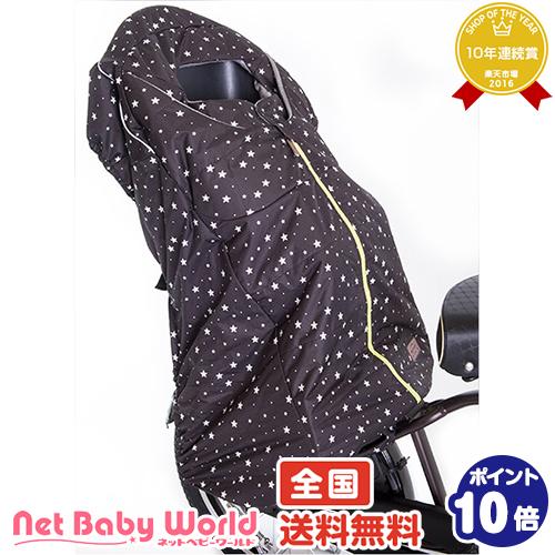リア チャイルドシートカバー ブラックスタードット REAR CHILD SEAT COVER 後ろ乗せ 防寒 撥水 ホイップクリーム Wipcream 自転車用チャイルドシート