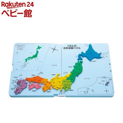感謝価格 くもん出版 くもんの日本地図パズル 1個 マーケット