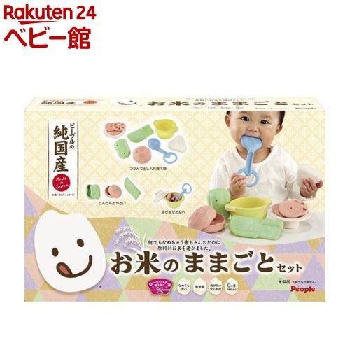 おもちゃ 店内全品対象 遊具 知育玩具 People 直送商品 お米のままごとセット ピープル 1セット