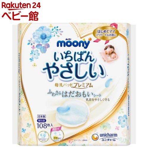 ムーニー 母乳パッド プレミアム 108枚(8個セット)