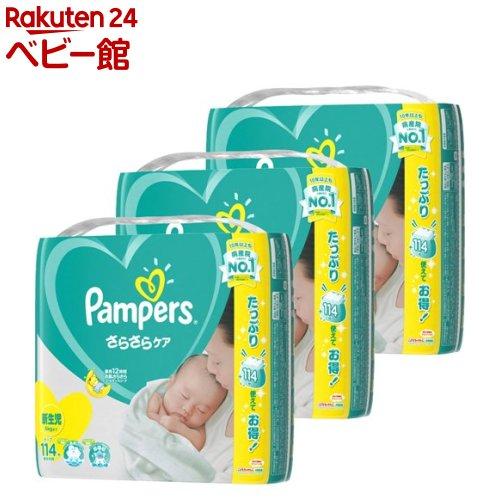 紙おむつ セットアップ パンパース テープ (人気激安) ウルトラジャンボ 新生児 114枚 3P