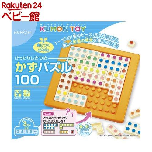 おもちゃ 遊具 知育玩具 くもん出版 出荷 1個 セール商品 かずパズル100 ぴったりしきつめ