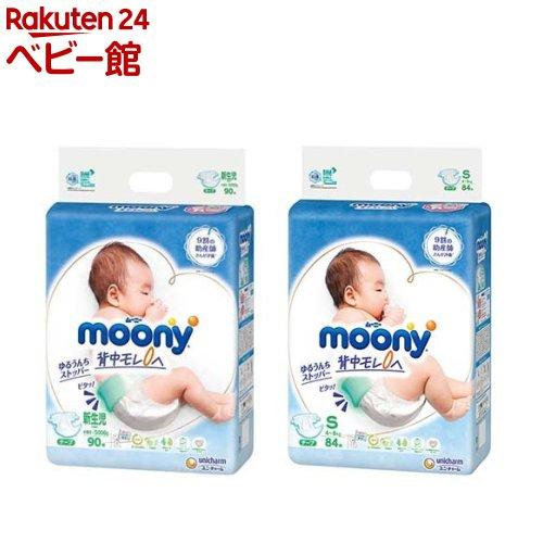 おむつ 在庫限り トイレ ケアグッズ オムツ ムーニー Sサイズ WEB限定 新生児 テープ Sは9月22日以降順次出荷予定 3個セット