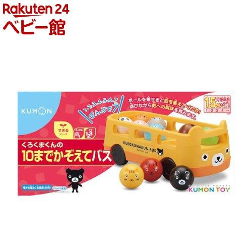 おもちゃ 遊具 知育玩具 1個 くろくまくんの10までかぞえてバス 卸売り セール特別価格 くもん出版