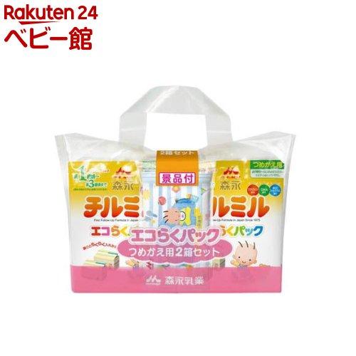 森永 チルミル エコらくぱっく 詰替用2箱セット 景品付(5袋)【チルミル】[粉ミルク]