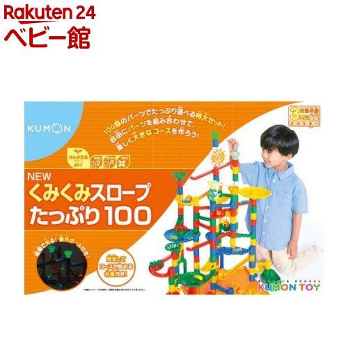 安心の実績 高価 買取 強化中 おもちゃ 遊具 知育玩具 くもん出版 激安 1セット くみくみスロープ たっぷり100