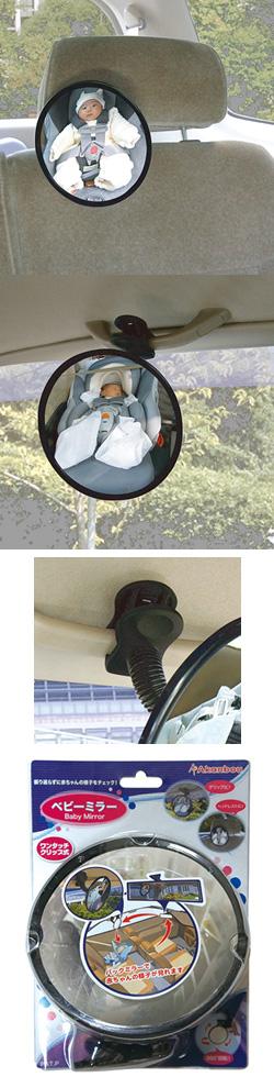 宝贝米勒婴儿公司汽车用品儿童镜子卡米拉儿童座椅选项天一 365 年天