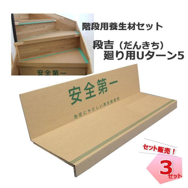 【クーポン配布中】段吉 廻り用 Uターン5段用 階段用養生材セット エムエフ