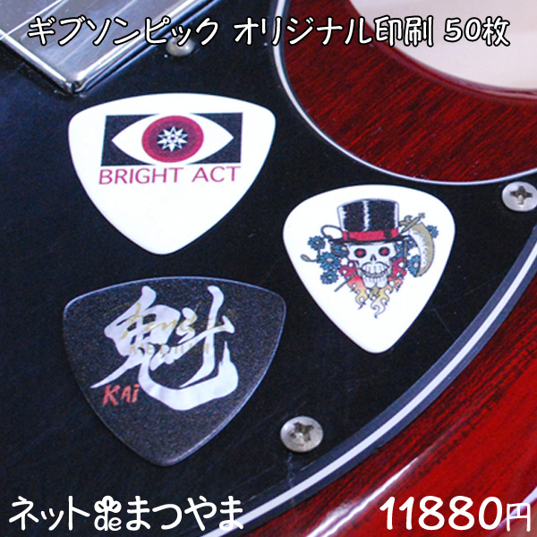 【ネコポス可】 ギブソン ギター ピック オリジナル 印刷 パック 50枚