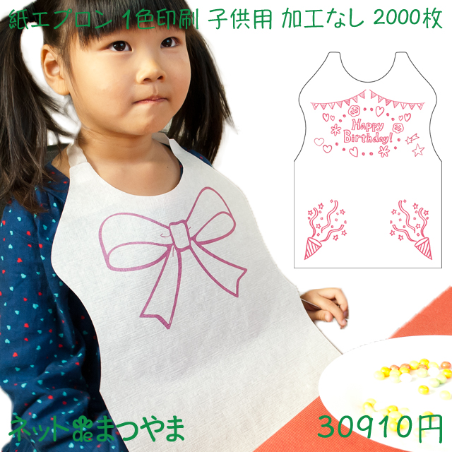 【オリジナル印刷】紙エプロン 子供用 折加工ナシ 名入れ1色印刷パック 2000枚
