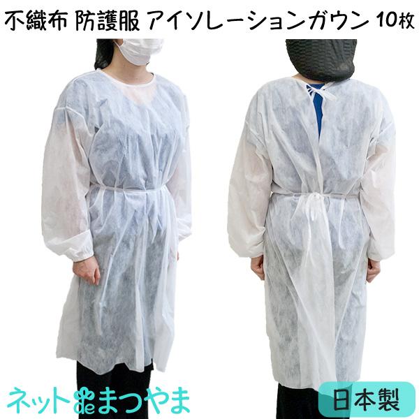 【国産】 不織布 防護服 アイソレーション ガウン 10枚