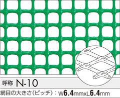 タキロン トリカルネットN-10 1.24m×50m