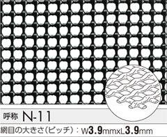 タキロン トリカルネットN-11 1m×50m