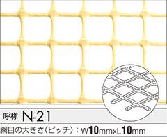 タキロン トリカルネットN-21 1m×50m