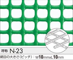 タキロン トリカルネットN-23 1m×50m