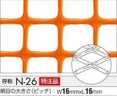 タキロン トリカルネットN-26 1m×50m