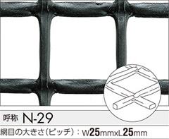タキロン トリカルネットN-29 1.24m×50m