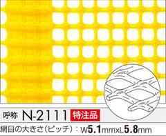 タキロン トリカルネットN-2111 1m×50m