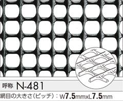 タキロン トリカルネットN-481 1m×50m