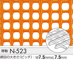タキロン 1m×30mタキロン トリカルネットN-523 1m×30m, 宗田ゴム:b71ea426 --- sunward.msk.ru