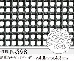 タキロン トリカルネットN-598 1.24m×50m