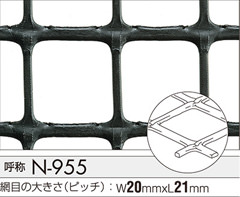 タキロン トリカルネットN-955 2m×50m