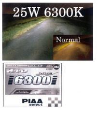 PIAAセレクト PIAA Select 6300 フォグライト用 25W HID6300 HB4 HHS14B 【02P03Dec16】