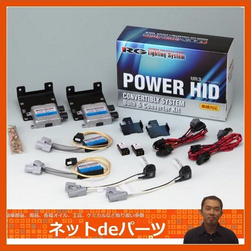 RG POWER HIDシリーズ アクア(AQUA)専用HIDキットRGH-CBP67A【お取り寄せ商品】【マラソン201408_送料込み】【02P03Dec16】