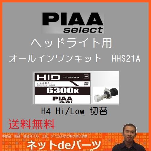 PIAA select ヘッドライト用 H4切替オールインワンキット HHS21A6300K【マラソン201408_送料込み】 【02P03Dec16】