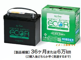 バッテリー 《ジーエス・ユアサ》ECT-60B24L 【02P03Dec16】