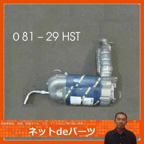 マフラー 081-29 HST ステンレス【02P03Dec16】