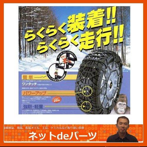 《KEIKA》 スノーゴリラ サイバーネット GM-3 SNOWGORILLA CYBER-NETGM1 JASAA認定品 タイヤチェーン GM3