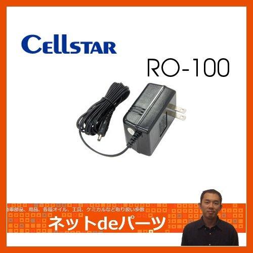 ご家庭でレーダー探知機の GPSモデル含む バッテリー充電 激安挑戦中 セルスター レーダー探知器オプション 毎日続々入荷 RO-100 DCアダプター Cellstar 充電用AC 02P03Dec16 お取り寄せ:納期は4~5日