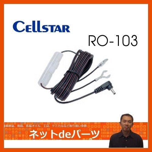 電源スイッチ付きDCコード レーダー探知機専用 GPSモデルも含む 中古 セルスター レーダー探知器オプション Cellstar 電源直付DCコード 02P03Dec16 RO-103 お取り寄せ:納期は4~5日 新着セール