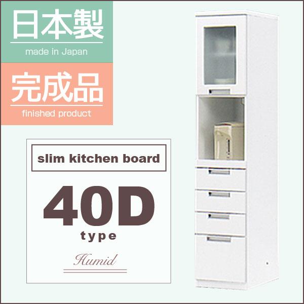 《スリムキッチンラック 幅約40 Dタイプ》日本製 完成品 ホワイト 北欧 オープンタイプはコンセント付 大容量 キッチンラック おしゃれ ダイニング キッチンボード 家電ラック すきま収納 隙間収納 すき間 キッチン収納棚 食器棚 ストッカー 引き出し キッチンストッカー