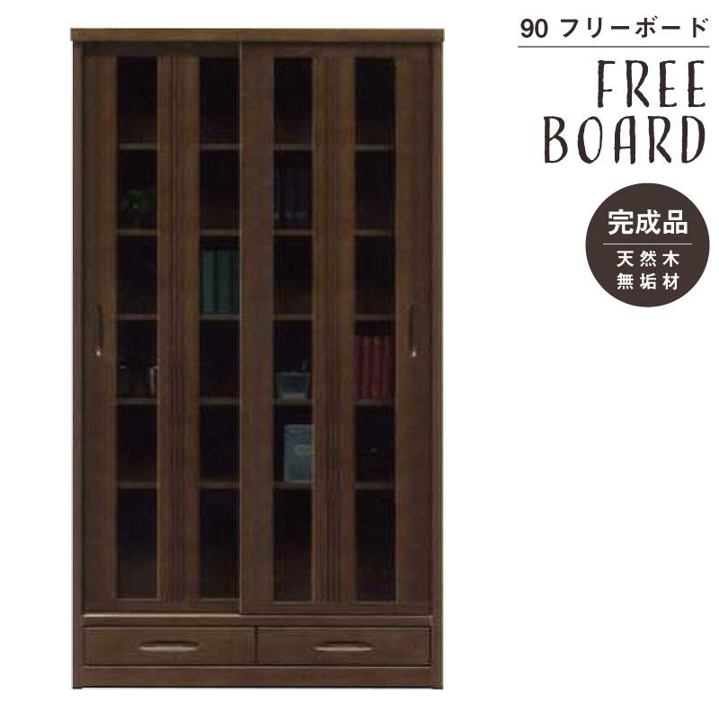 フリーボード90幅ブラウン色 天然木無垢材 フリーボード 食器棚 カップボード 本棚 キッチンボードとして高級感漂う安心安全の抜群の品質を誇る日本製 【大川家具】 | ダイニングボード キッチンボード 木製 キッチン収納棚 ボード キッチンシェルフ シェルフ