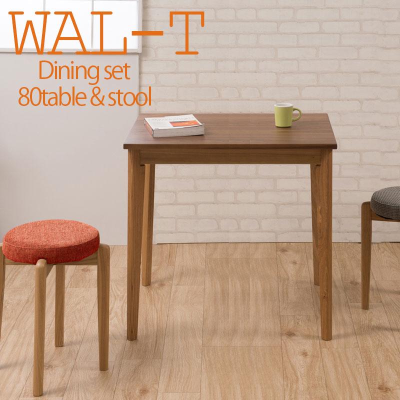 【WAL-T】ウォルツシリーズ 幅80木製ダイニングテーブル&スツール2脚 3点セット ミニサイズ コンパクト 食卓 作業台 作業机 幅80cm×奥行き80cm 食卓テーブルセット ウォルナット タモ ブラウン ナチュラル 天然木 デスク