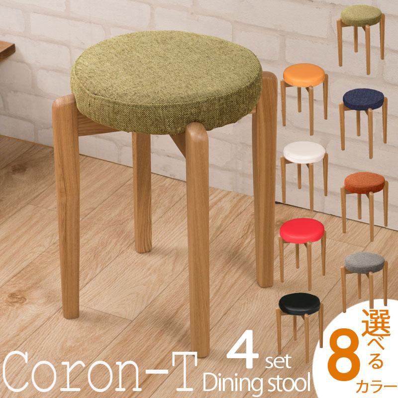 【CORON-T】コロンッ~4カラーシリーズ ダイニングスツール4脚セット ミニサイズ コンパクト チェア 天然木タモ材 ファブリック グリーン グレー ネイビーブルー オレンジ テレワーク