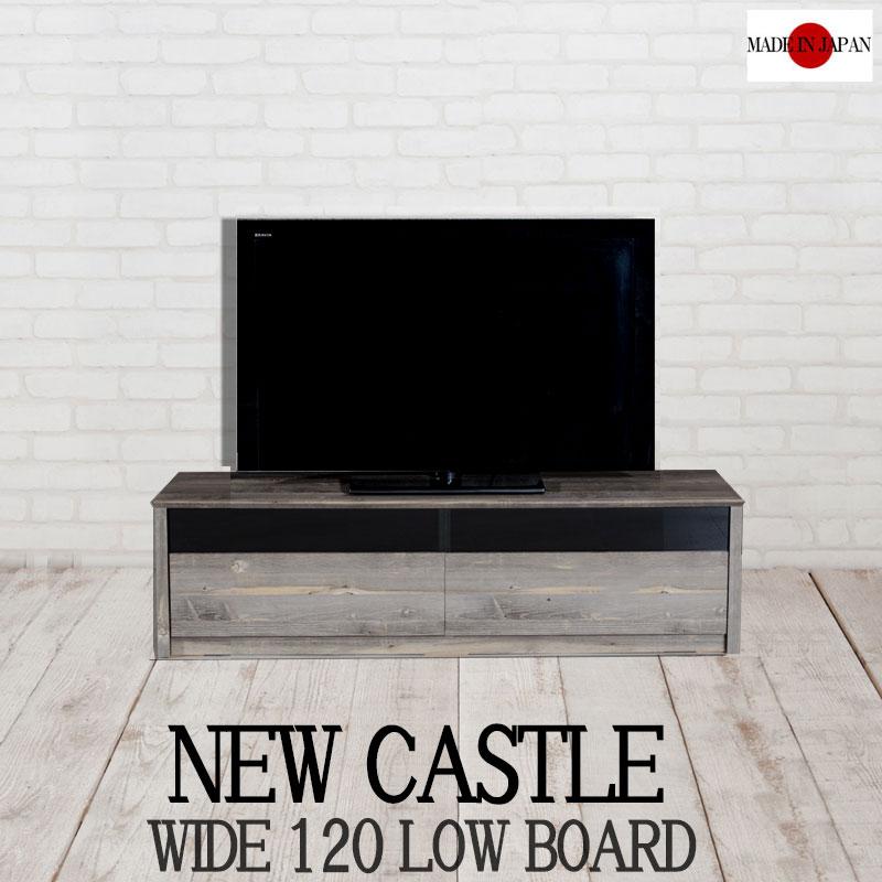 【New castle】ニューキャッスル 幅120TVボード TV台 テレビボード 完成品 32インチ 42インチ tvラック リビングボード アンティーク ローボード モダン ヴィンテージ ホワイト ブラウン グレー